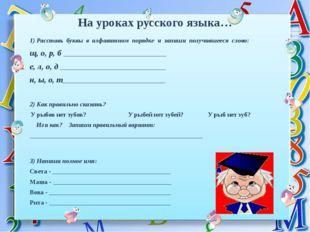 На уроках русского языка… 1) Расставь буквы в алфавитном порядке и запиши пол