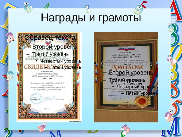 Награды и грамоты