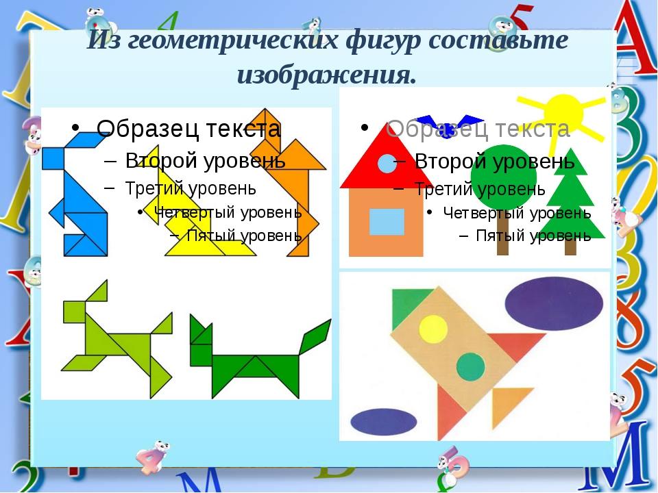 Из геометрических фигур составьте изображения.