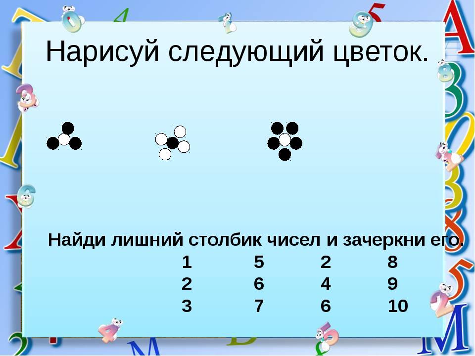 Нарисуй следующий цветок. Найди лишний столбик чисел и зачеркни его. 1 5 2 8...