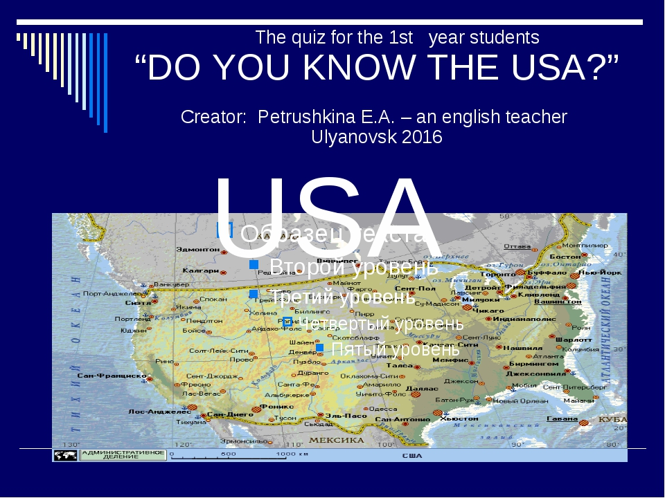 """The quiz for the 1st year students """"DO YOU KNOW THE USA?"""" Creator: Petrushki..."""