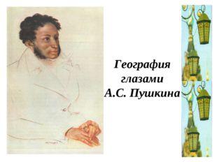 География глазами А.С. Пушкина