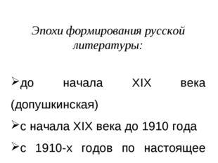 Эпохи формирования русской литературы: до начала XIX века (допушкинская) с на