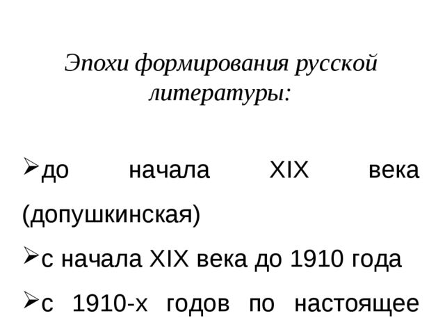 Эпохи формирования русской литературы: до начала XIX века (допушкинская) с на...