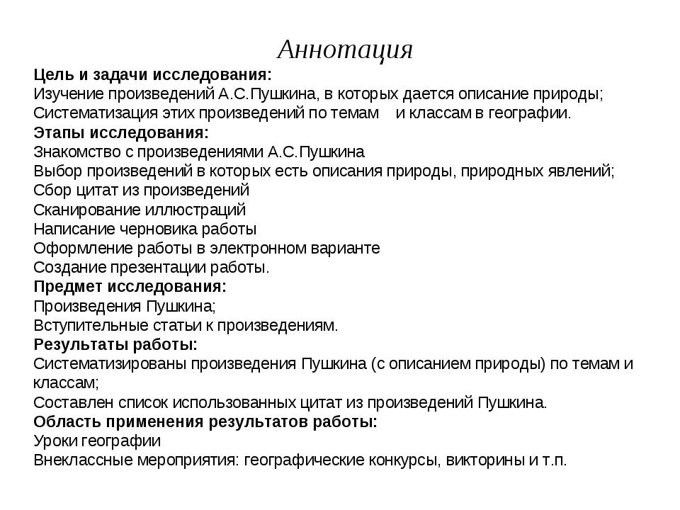Аннотация Цель и задачи исследования: Изучение произведений А.С.Пушкина, в ко...