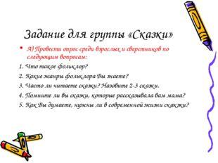 Задание для группы «Сказки» А) Провести опрос среди взрослых и сверстников по