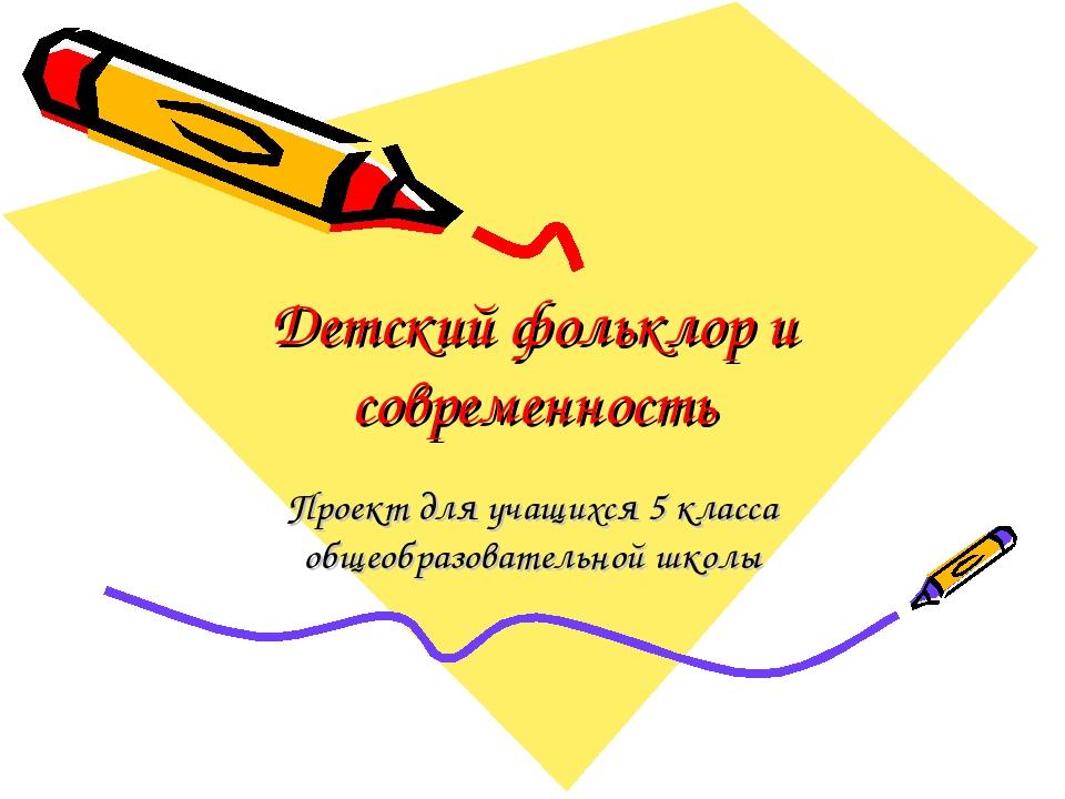 Детский фольклор и современность Проект для учащихся 5 класса общеобразовател...