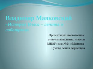 Владимир Маяковский «История Власа – лентяя и лоботряса» Презентацию подготов