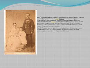 В 1911 Владимир Маяковский становится учащимся «Школы живописи, ваяния и зод