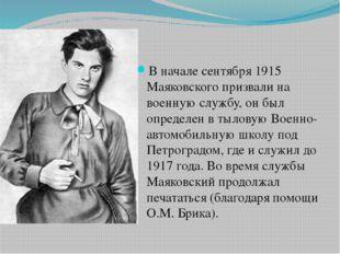 В начале сентября 1915 Маяковского призвали на военную службу, он был опреде
