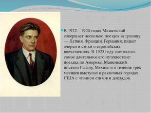В 1922—1924 годах Маяковский совершает несколько поездок за границу — Латвия