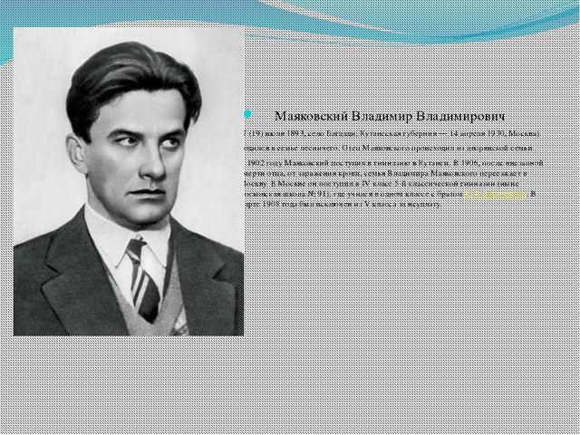 Маяковский Владимир Владимирович (7 (19) июля 1893, село Багдади, Кутаисская...