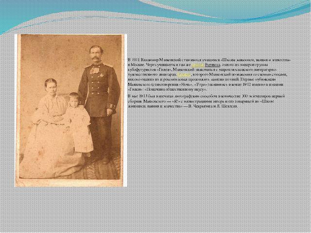 В 1911 Владимир Маяковский становится учащимся «Школы живописи, ваяния и зод...