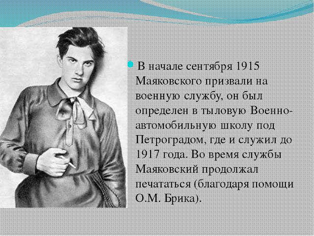 В начале сентября 1915 Маяковского призвали на военную службу, он был опреде...