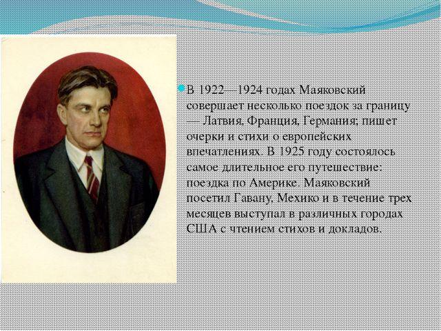 В 1922—1924 годах Маяковский совершает несколько поездок за границу — Латвия...
