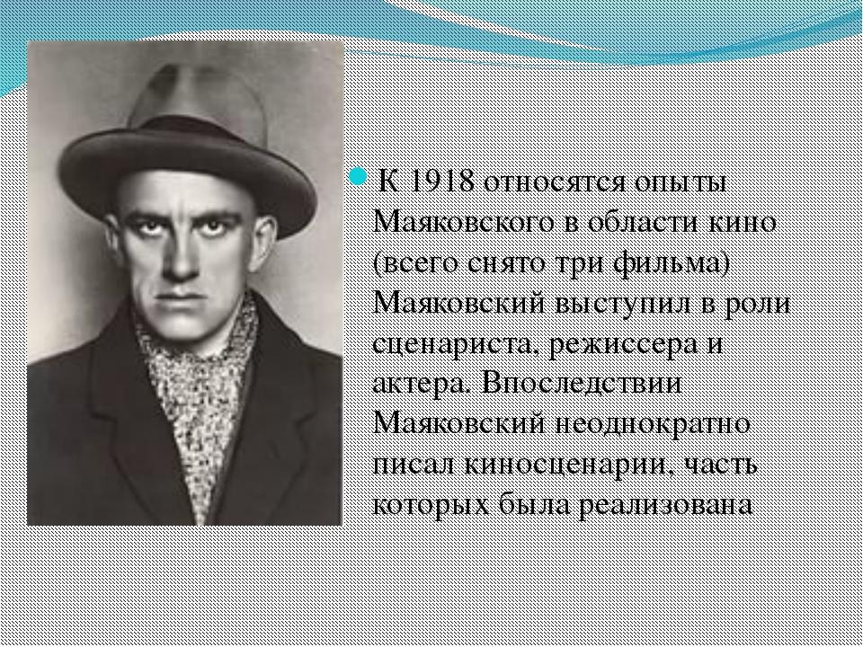 К 1918 относятся опыты Маяковского в области кино (всего снято три фильма) М...