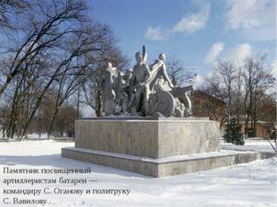 Памятник посвященный артиллеристам батареи — командиру С. Оганову и политруку