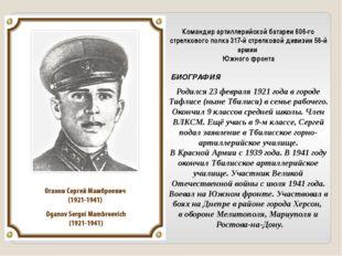 Командир артиллерийской батареи 606-го стрелкового полка 317-й стрелковой ди