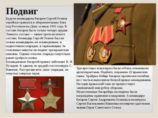 Подвиг Будучи командиром батареи Сергей Оганов геройски сражался в обороните