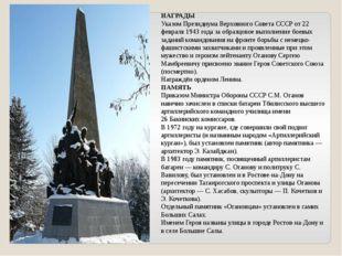 НАГРАДЫ Указом Президиума Верховного Совета СССР от 22 февраля 1943 года за о