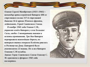Оганов Сергей Мамбреевич (1921–1941) – командир артиллерийской батареи 606-го