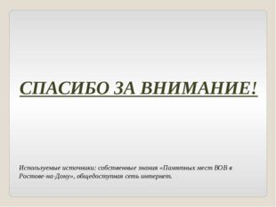 Используемые источники: собственные знания «Памятных мест ВОВ в Ростове-на-До