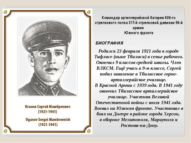 Командир артиллерийской батареи 606-го стрелкового полка 317-й стрелковой ди...