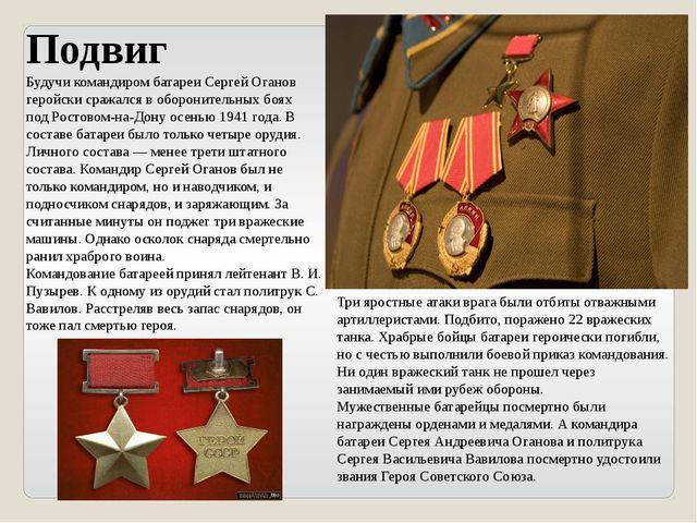 Подвиг Будучи командиром батареи Сергей Оганов геройски сражался в обороните...