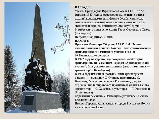 НАГРАДЫ Указом Президиума Верховного Совета СССР от 22 февраля 1943 года за о...