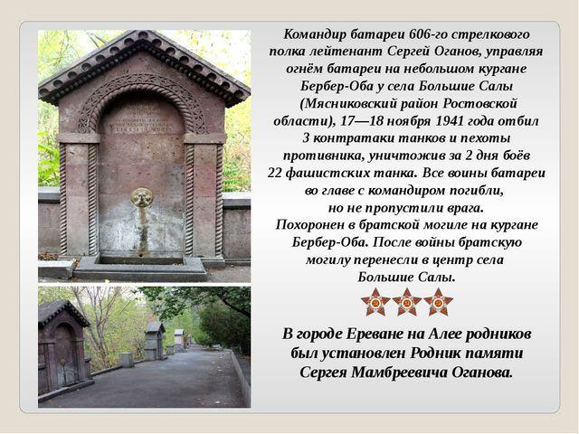 Командир батареи 606-го стрелкового полка лейтенант Сергей Оганов, управляя о...