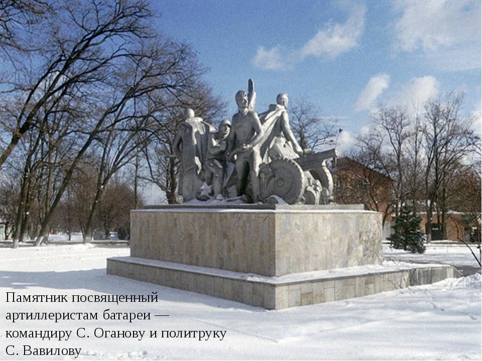 Памятник посвященный артиллеристам батареи — командиру С. Оганову и политруку...