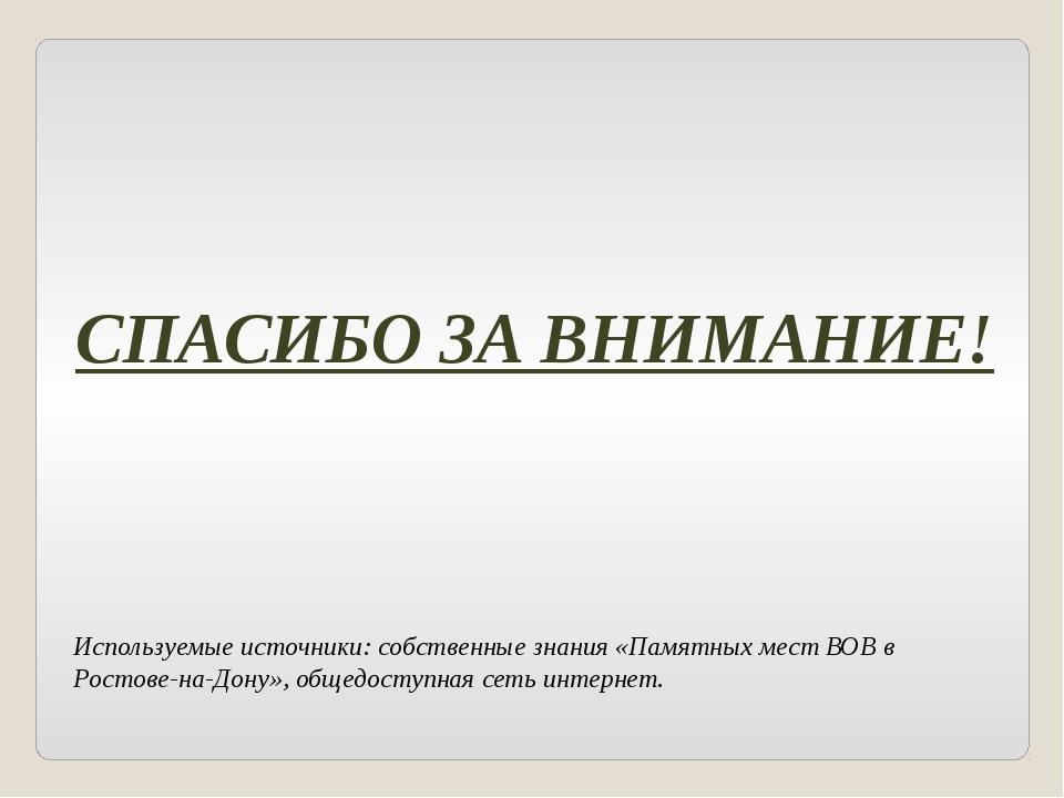 Используемые источники: собственные знания «Памятных мест ВОВ в Ростове-на-До...