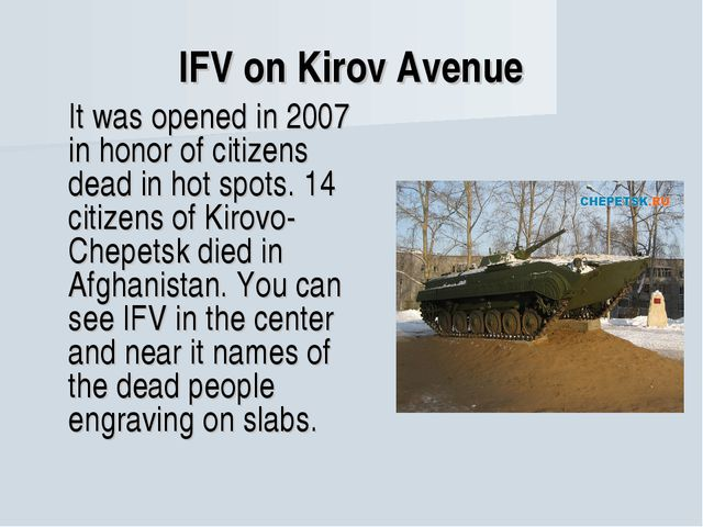 IFV on Kirov Avenue It was opened in 2007 in honor of citizens dead in hot s...