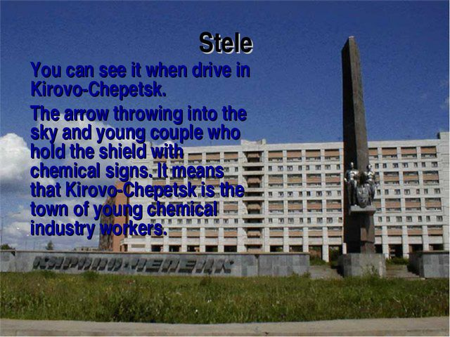 Stele You can see it when drive in Kirovo-Chepetsk. The arrow throwing into...