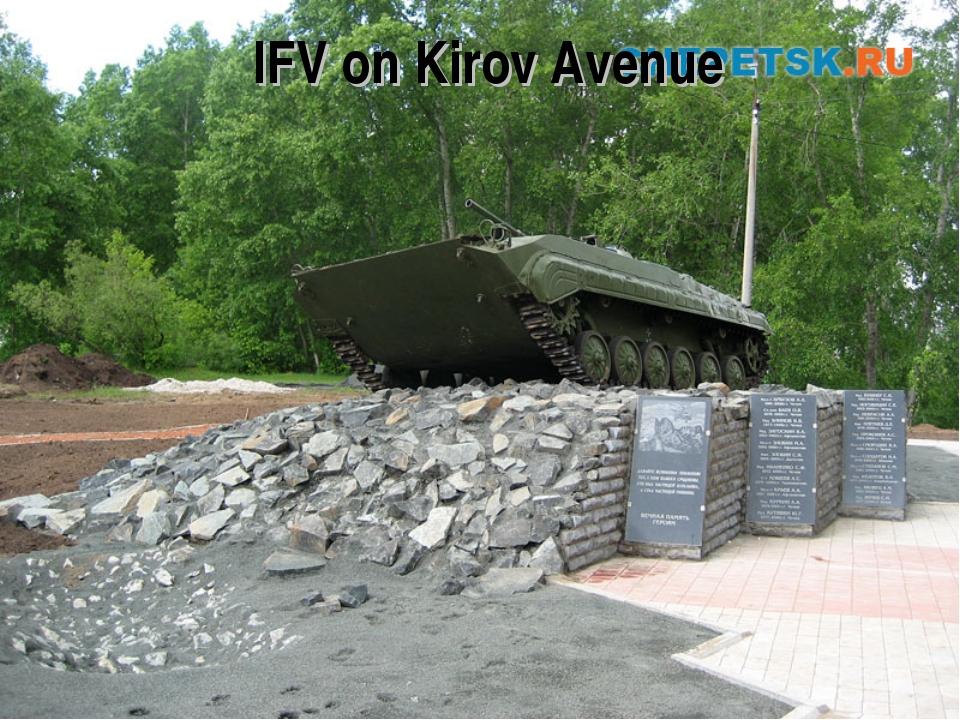 IFV on Kirov Avenue