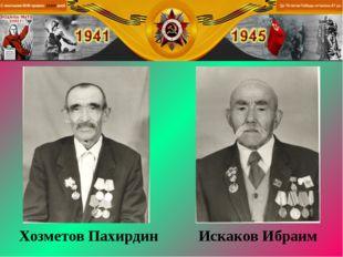 Хозметов Пахирдин Искаков Ибраим