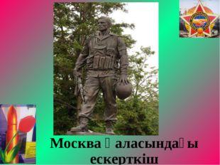 Москва қаласындағы ескерткіш