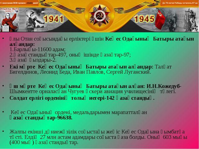 Ұлы Отан соғысындағы ерліктері үшінКеңес Одағының Батыры атағын алғандар: 1...