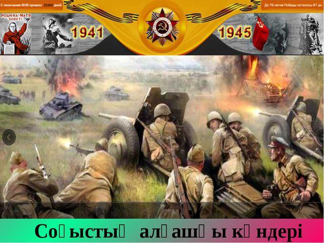 Соғыстың алғашқы күндері