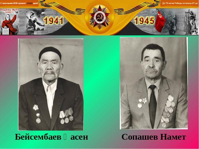 Бейсембаев Қасен Сопашев Намет