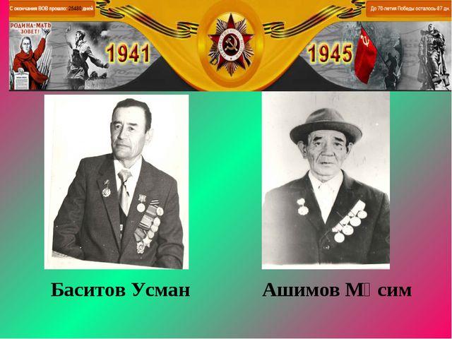 Баситов Усман Ашимов Мәсим