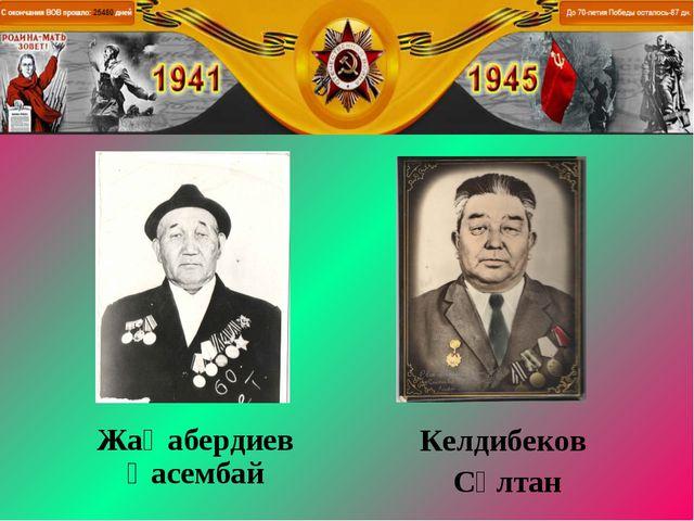 Жаңабердиев Қасембай Келдибеков Сұлтан