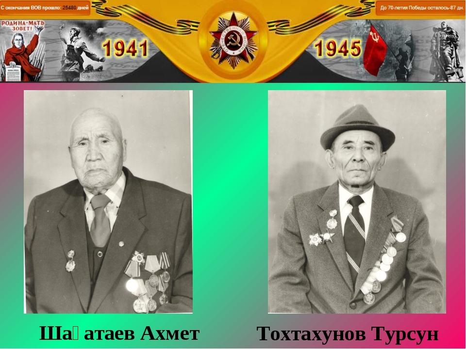 Шағатаев Ахмет Тохтахунов Турсун