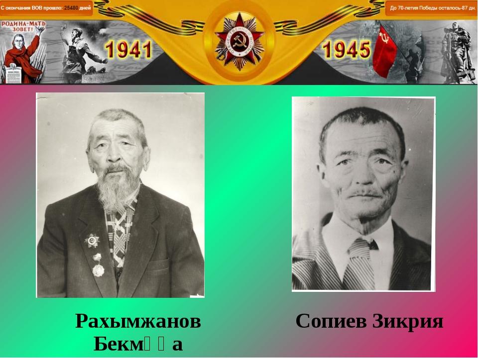 Рахымжанов Бекмұқа Сопиев Зикрия