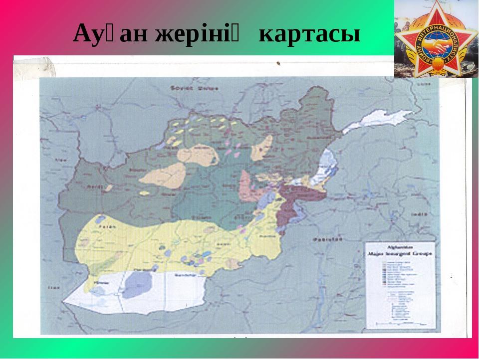 Ауған жерінің картасы