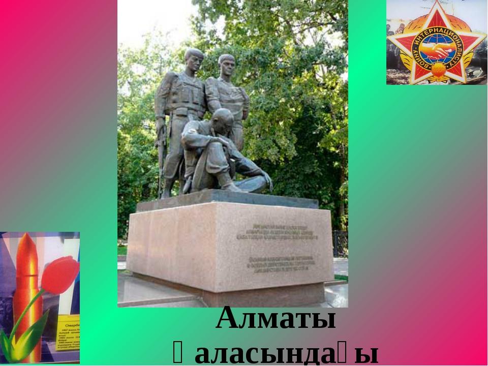 Алматы қаласындағы ескерткіш