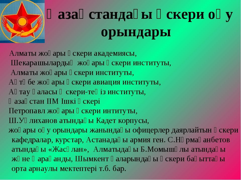 Қазақстандағы әскери оқу орындары Алматы жоғары әскери академиясы, Шекарашыл...
