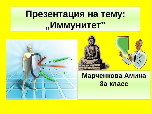 """Презентация на тему: """"Иммунитет"""" Марченкова Амина 8а класс"""
