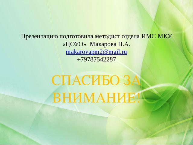 Презентацию подготовила методист отдела ИМС МКУ «ЦОУО» Макарова Н.А. makarova...