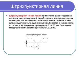Штрихпунктирная линия Штрихпунктирная тонкая линияприменяется для изображени